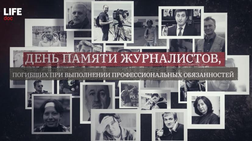 Вышел документальный фильм «Последний репортаж»