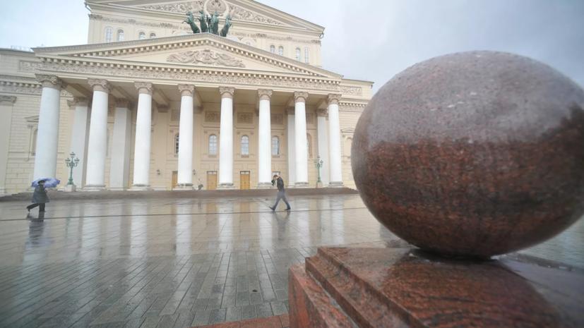 Угроза взрыва в Большом театре в Москве не подтвердилась