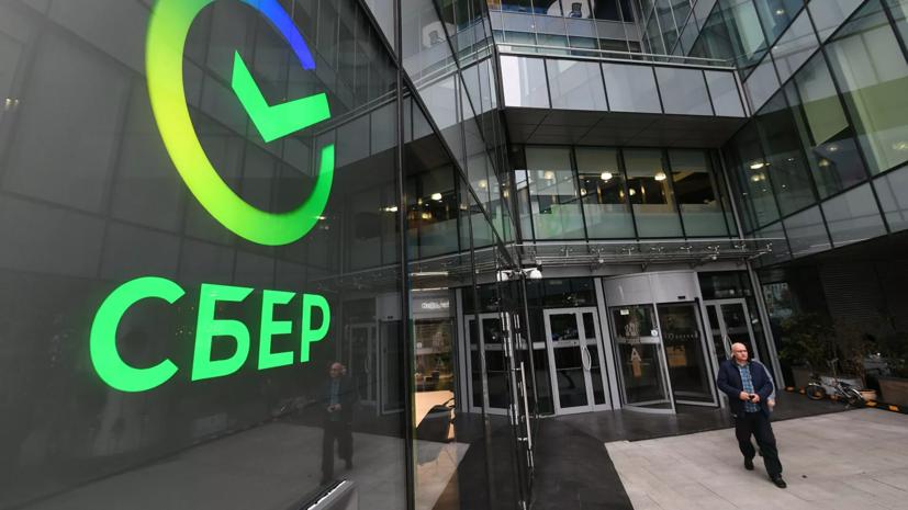 В Сбере допустили рост процентных ставок из-за создания цифрового рубля