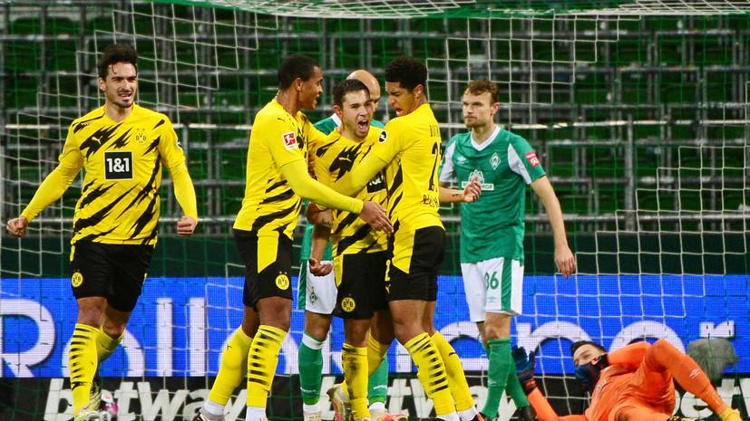 «Боруссия» обыграла «Вердер» в первом матче после отставки Фавра