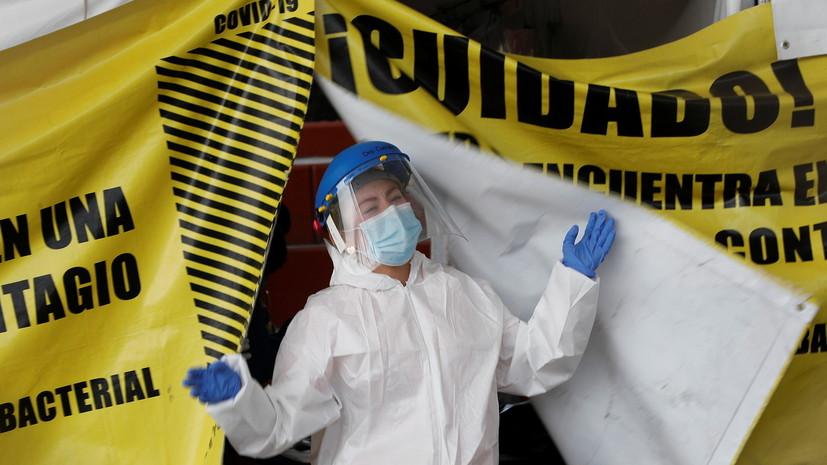 В Мексике число выявленных случаев коронавируса достигло 1 267 202