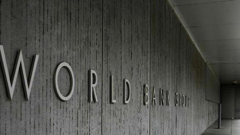 Всемирный банк улучшил прогноз по спаду экономики России в 2020 году