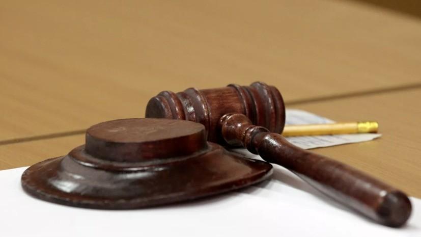 Суд признал законной меру пресечения аудитору Меню