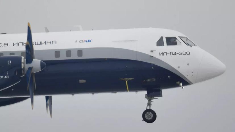 Новый пассажирский самолёт Ил-114-300 совершил первый полёт