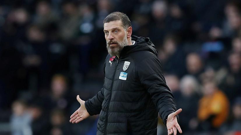 «Вест Бромвич» уволил Билича после ничьей с «Манчестер Сити»