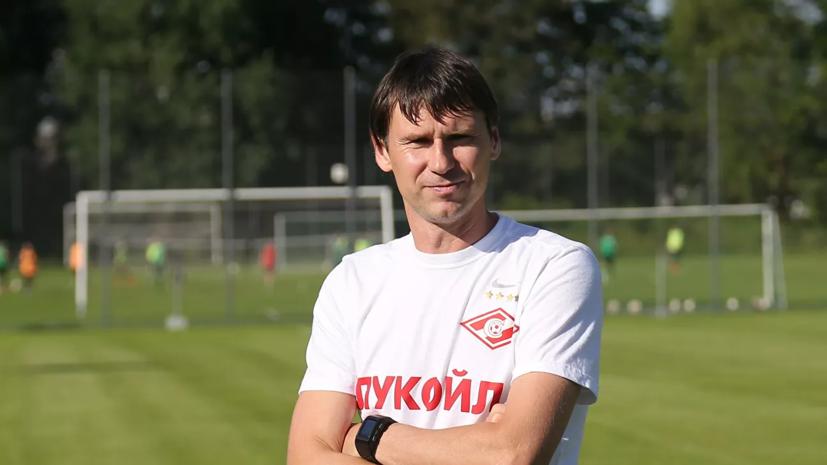 Титов поставил на поражение «Спартака» в матче с «Зенитом»