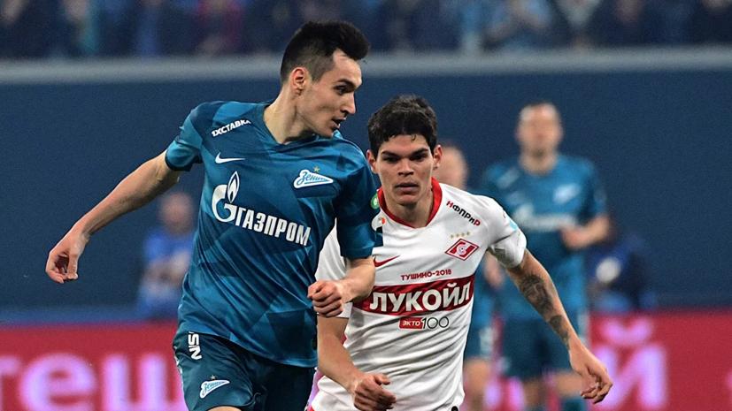 Ветеран «Зенита» считает, что «Спартак» плохо провёл последние матчи