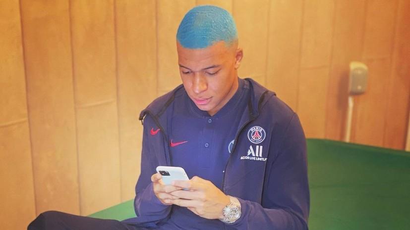 Футболист ПСЖ Мбаппе покрасил волосы в голубой цвет
