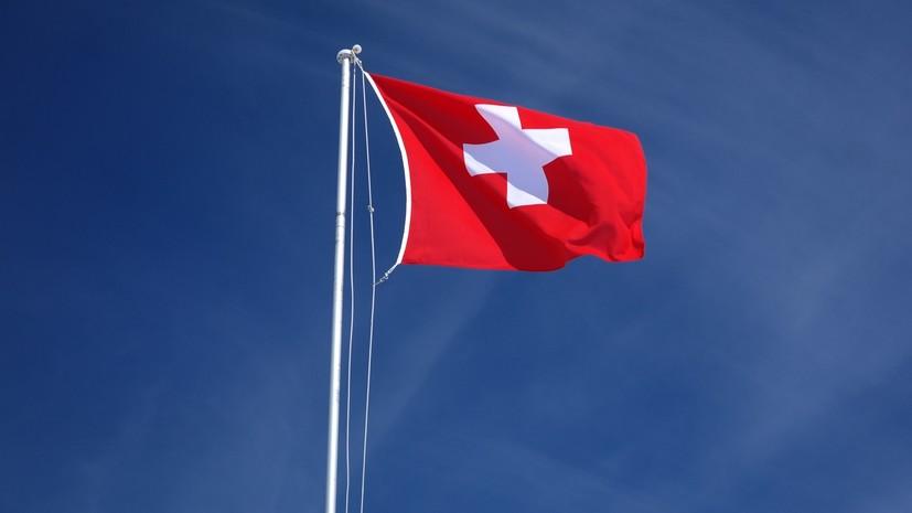 В Швейцарии отвергли обвинения США в валютных манипуляциях