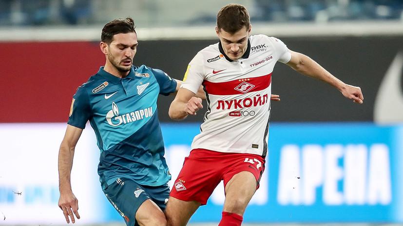«Зенит» победил «Спартак» в матче 19-го тура РПЛ