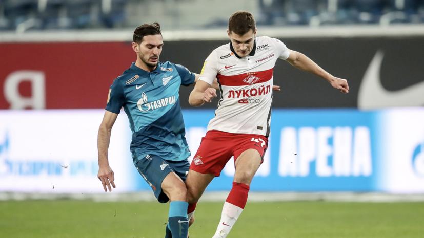 Игонин считает, что «Спартак» не был готов к темпу «Зенита» с первых минут матча