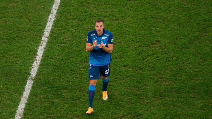 Дзюба отметил, что «Зенит» обыграл «Спартак» в одну калитку