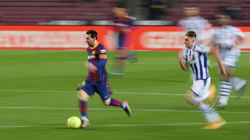 «Барселона» одолела «Реал Сосьедад» в матче Примеры