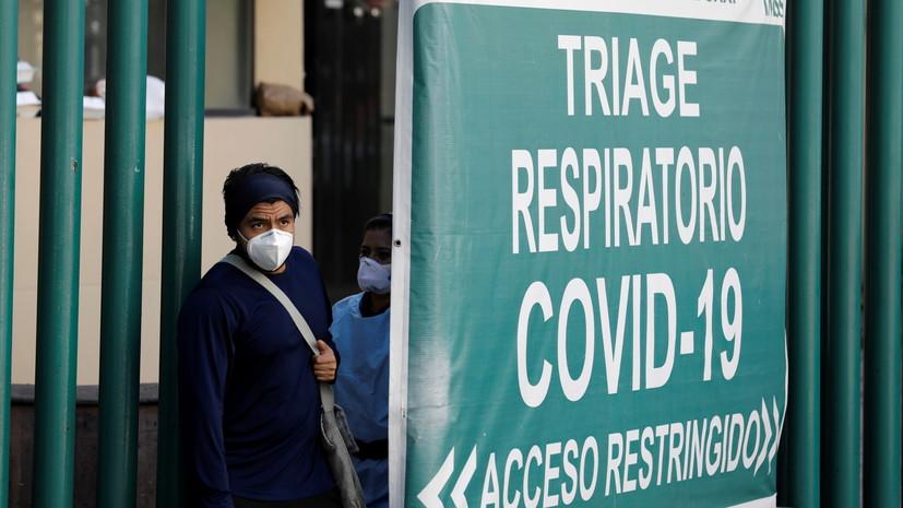 В Мексике число выявленных случаев коронавируса достигло 1 277 499