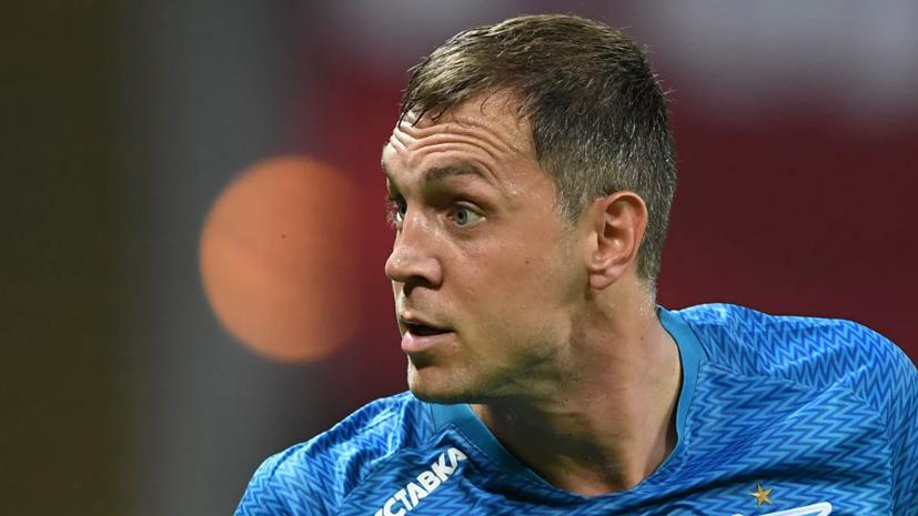 Дзюба поделился эмоциями от гола в ворота «Спартака»