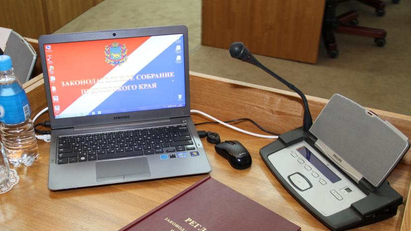 В Приморском крае рассказали о работе заксобрания в период пандемии