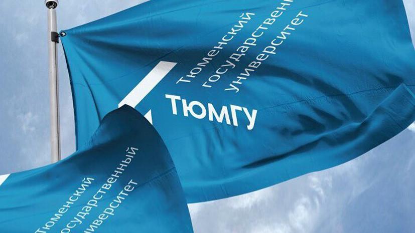 Три проекта ТюмГУ получили гранты от правительства Тюменской области