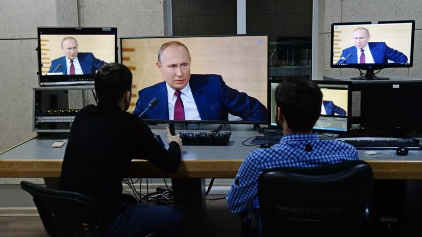 Путин заявил, что считает ценным прямое общение с гражданами