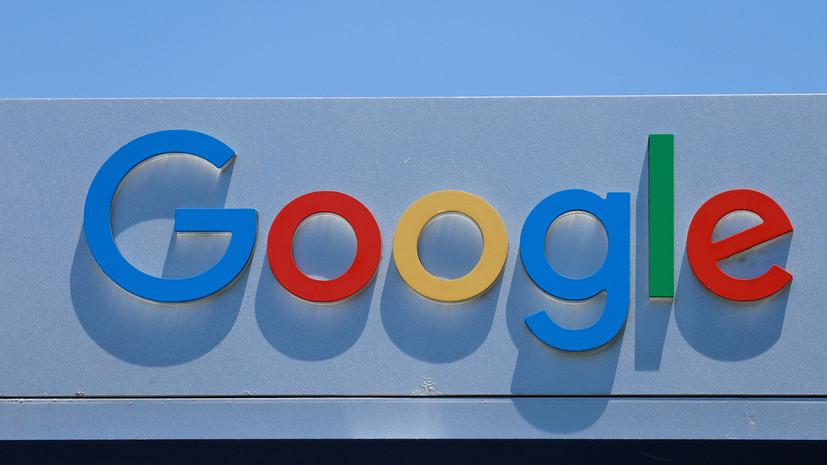 Роскомнадзор прокомментировал решение суда в отношении Google