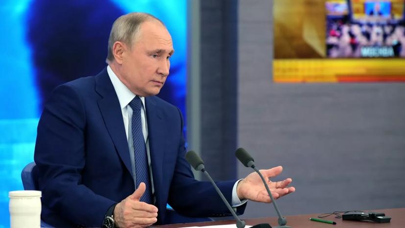 Путин оценил отношения России и Украины
