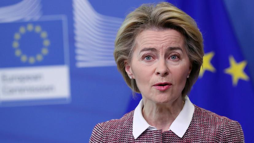 Глава ЕК назвала даты начала вакцинации от COVID-19 в ЕС