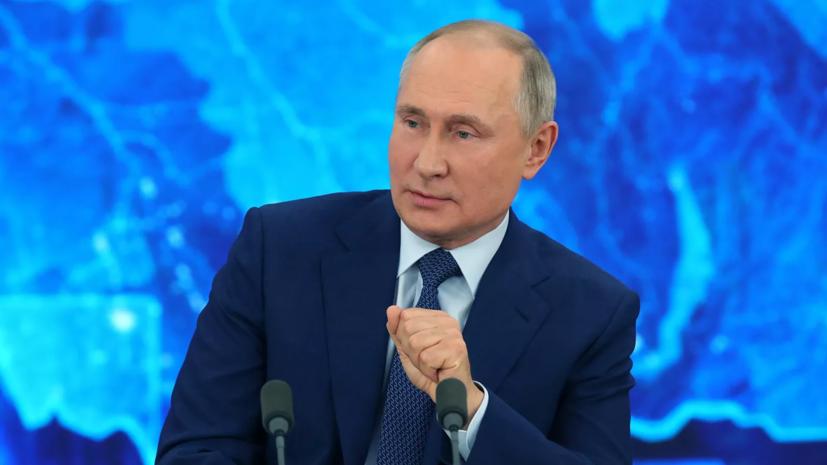 Путин заявил о готовности России к расследованию дела Навального