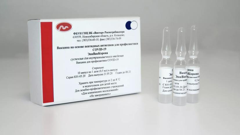 Испытания вакцины от COVID-19 «ЭпиВакКорона» завершатся в январе