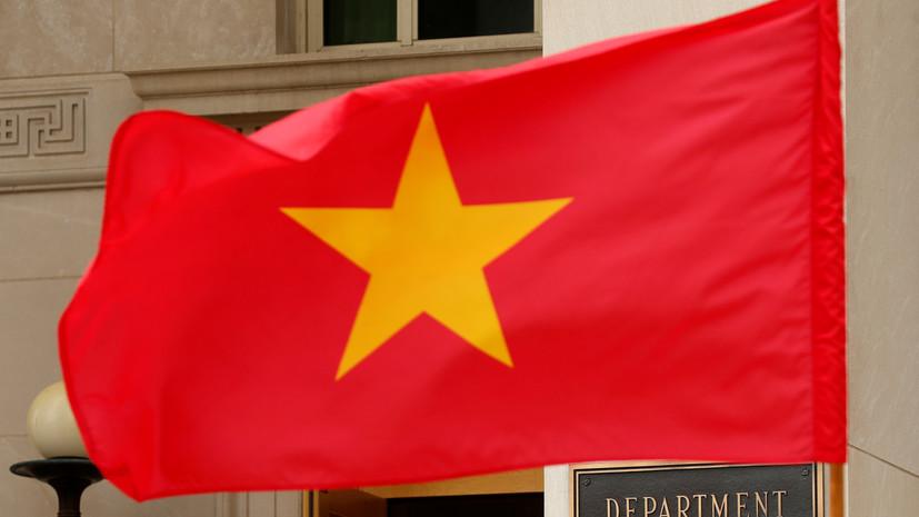 Вьетнам прокомментировал санкции США