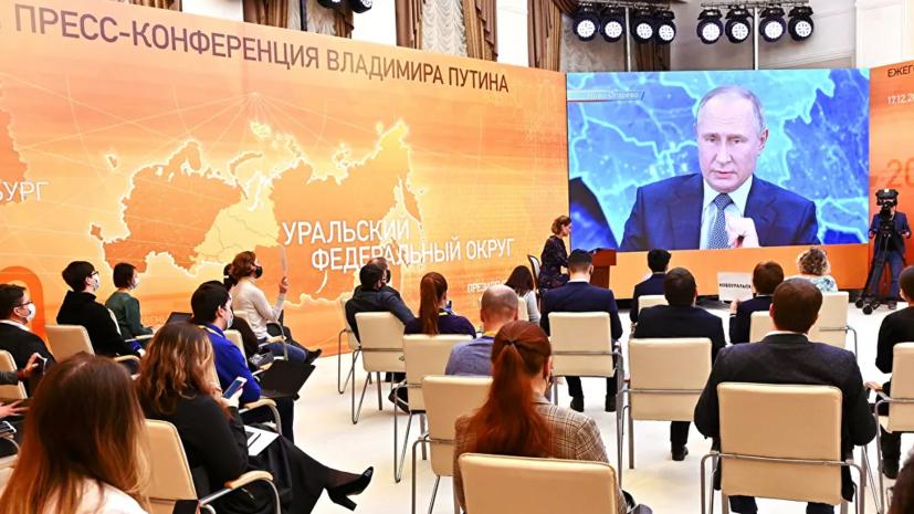 Путин пил отвар из сибирских трав на пресс-конференции