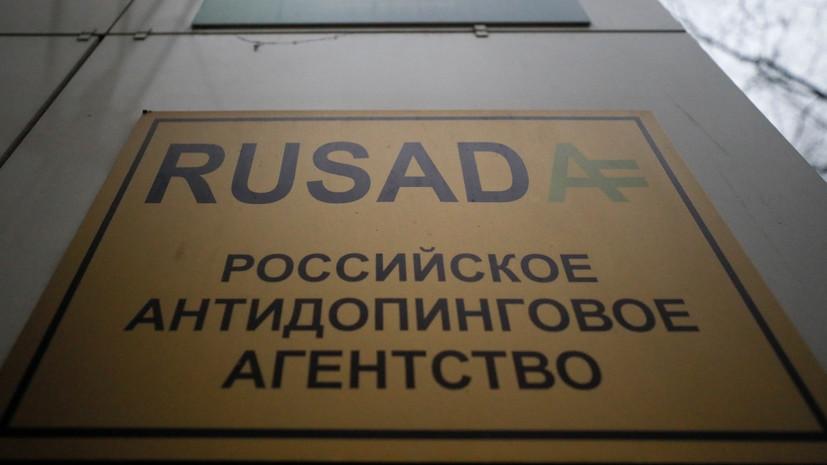 В РУСАДА отреагировали на решение CAS по поводу отстранения России до конца 2022 года