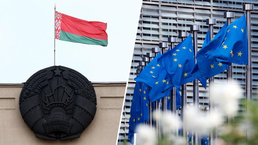 ЕС заявил о готовности продолжить санкционное давление на Белоруссию