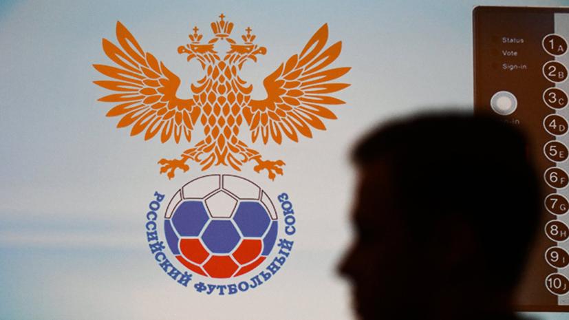 В РФС отреагировали на решение об отстранении России от спорта на два года