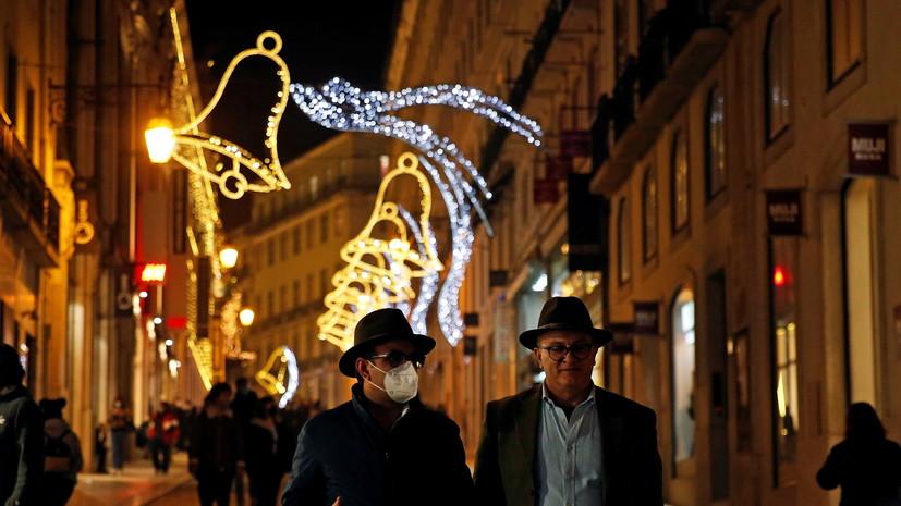 В Португалии продлили режим ЧП из-за коронавируса до 7 января