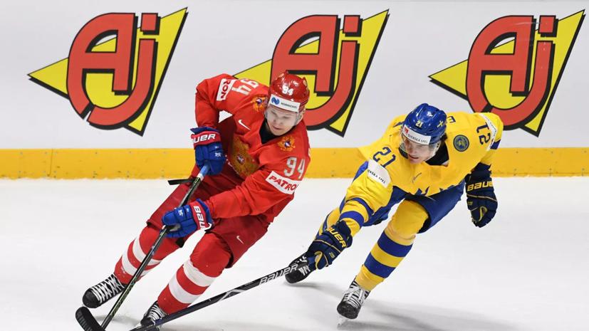 Сборная России по хоккею в серии буллитов обыграла Швецию на Кубке Первого канала