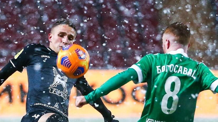 «Ахмат» и «Рубин» не забили другу другу в матче 19-го тура РПЛ