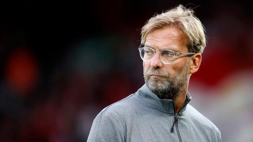 Клопп второй год подряд признан лучшим тренером мира по версии ФИФА