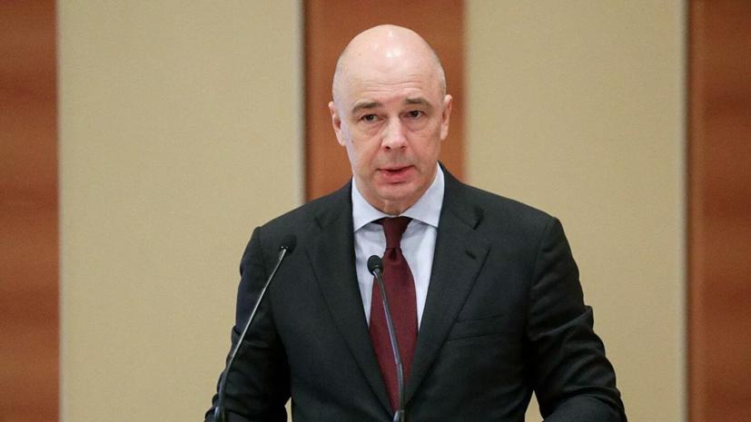 Силуанов призывает регионы быстрее задействовать бюджетные деньги