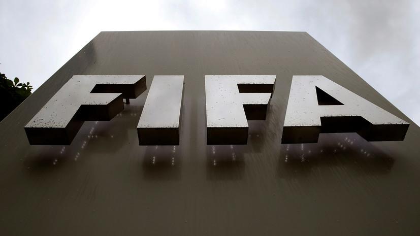 В ФИФА прокомментировали вердикт CAS об отстранении России от международных соревнований на два года