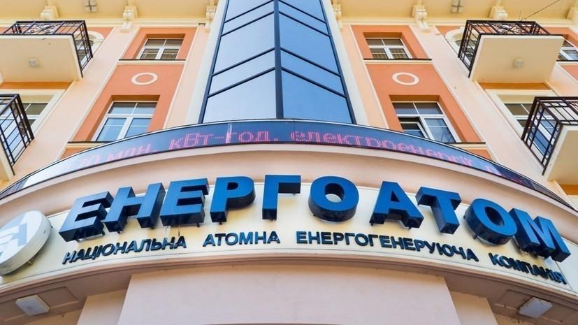 «Энергоатом» Украины объявил о судебном процессе против России из-за активов в Крыму