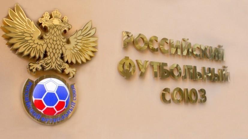 Стала известна дата выборов президента РФС