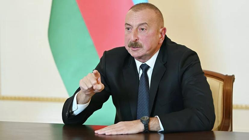Алиев призвал говорить о конфликте в Карабахе в прошедшем времени