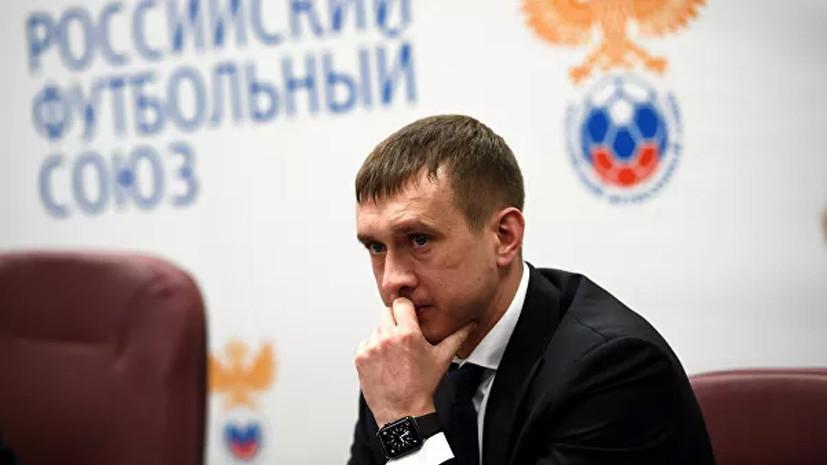 Алаев сохранил пост генсека РФС
