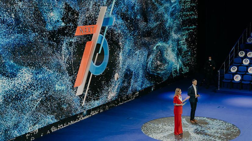 Взгляд в будущее: в Сочи прошла международная молодёжная конференция NEXT 75