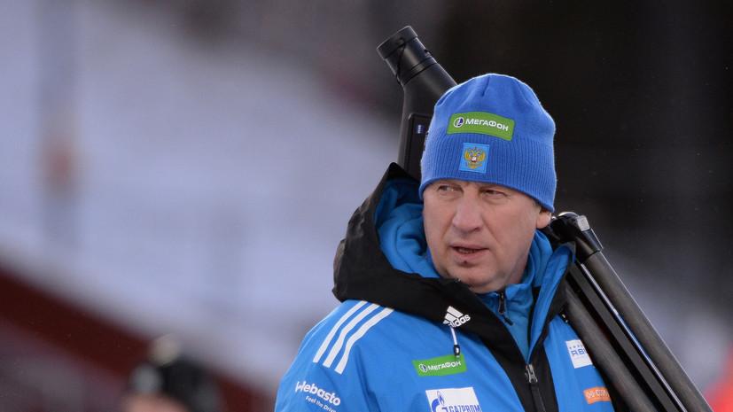 Польховский прокомментировал результаты женского спринта на этапе КМ в Хохфильцене