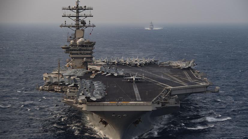 Заокеанские амбиции: почему США считают Россию и Китай угрозой своим интересам на море