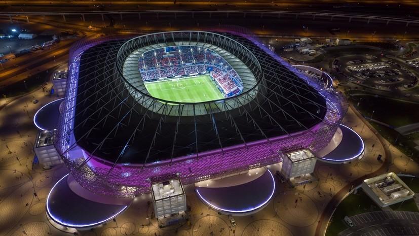 В Катаре открыли четвёртый стадион ЧМ-2022 по футболу