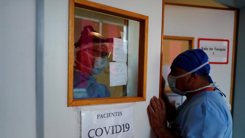 Число случаев коронавируса в Аргентине возросло до 1 531 374