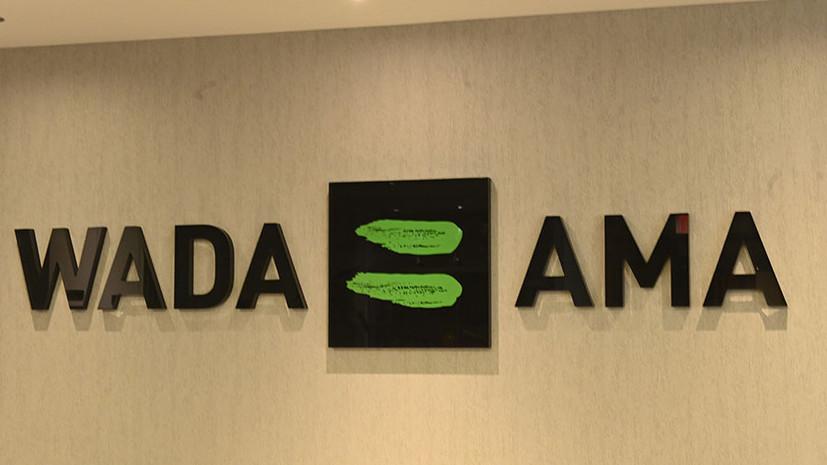 В WADA критически высказались о решении CAS смягчить наказание для России