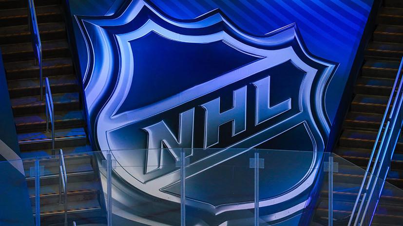 НХЛ объявила дату начала и формат нового сезона