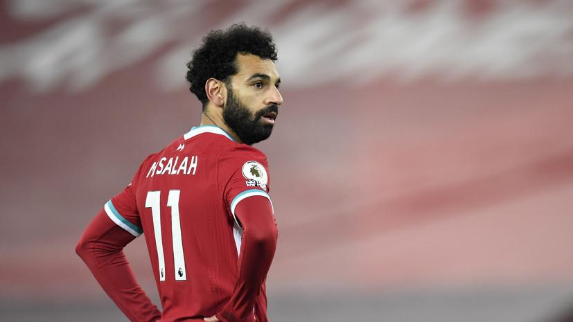 Салах заявил о желании побить все клубные рекорды «Ливерпуля»